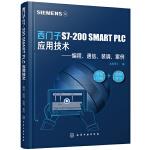 西门子S7-200 SMART PLC 应用技术――编程、通信、装调、案例