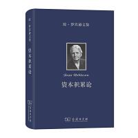 琼・罗宾逊文集:资本积累论