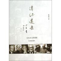 清流远去(文化名人的背影) 张昌华