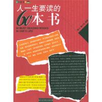 【正版二手书9成新左右】人一生要读的60本书 童小珍 中国书籍出版社
