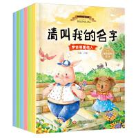 发现完美的自己 第一辑6册 0-3-6岁儿童双语情商绘本亲子共读书 幼儿园宝宝成长卡通图画书 儿童情商情绪管理故事书 儿童亲子共读早教书 儿童睡前亲子故事