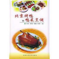 【旧书二手书9成新】 北京烤鸭和鸭菜烹调
