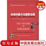 未来的暴力与国家治理――面对机器人、病毒、骇客与无人机的新威胁
