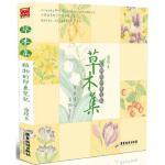 【旧书二手书9成新】草木集:植物的印象笔记 蔓玫 9787807668961 广东旅游出版社