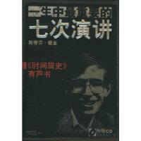 【新书店正版】万有理论:宇宙的起源与归宿(一生中重要的七次演讲)(附光盘) (英)斯蒂芬・霍金(S.W.Hawking