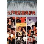 世界电影鉴赏辞典 郑雪来 福建教育出版社 9787533406646