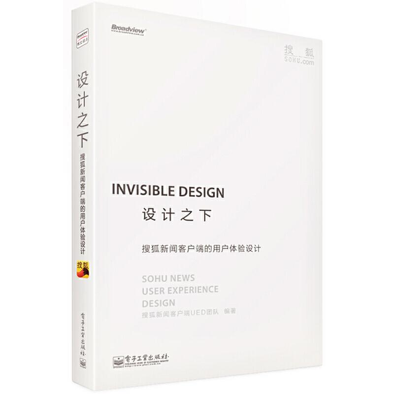 设计之下——搜狐新闻客户端的用户体验设计(全彩)