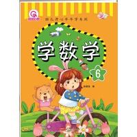学数学 6-幼儿开心早早学系列