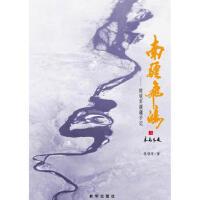 南疆飞鸿:一本关于援疆工作的智慧书 9787501196517