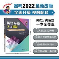 备考2022 冲击波英语专四专八考试 英语专业8级阅读