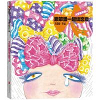 【二手书8成新】大家都有病2:跟笨蛋一起谈恋爱 朱德庸 北京联合出版公司