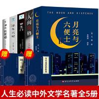 (全4册) 月亮和六便士+人间失格+我是猫+罗生门 外国小说毛姆太宰治夏目漱石芥川龙之介和六便士励志青春文学小说畅销书