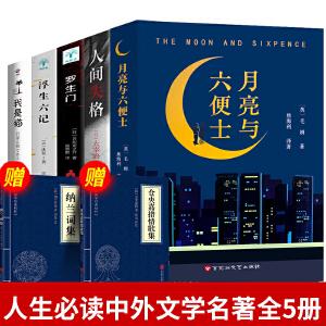 (全4册) 月亮和六便士+人间失格+我是猫+罗生门 外国小说毛姆太宰治夏目漱石芥川龙之介和六便士励志青春文学小说畅销书籍