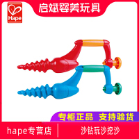 Hape沙滩玩具 沙钻玩沙挖沙大号2岁以上儿童宝宝玩具坚硬防晒
