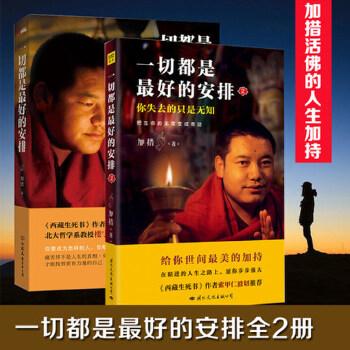 一切都是最好的安排加措活佛的人生加持与开示1+2 西藏生死书索甲仁波切荐 佛学正能量人生宗教哲学心理学成功励志书