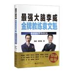 强大脑李威教练袁文魁 教你轻松学习记忆法9787301272329北京大学出版社