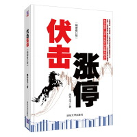 伏击涨停精装修订版,黑马王子,清华大学出版社,9787302401797