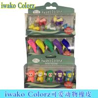 日本进口IWAKO岩泽卡通动物仿真趣味益智拼装儿童橡皮擦可爱创意森林动物造型橡皮擦