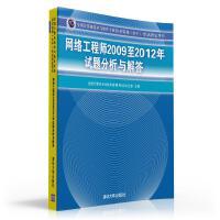 网络工程师2009至2012年试题分析与解答(全国计算机技术与软件专业技术资格(水平)考试指定用书)