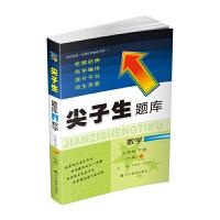 2021春尖子生题库数学六年级下册北师版(BS版)