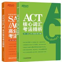 【正版现货】 新东方 SAT/ACT高分难句考法精析+ACT核心词汇考法精析 2本 ACT高频核心词汇 针对2016年