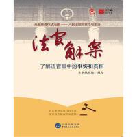 【正版二手书9成新左右】法官解案 本书编写组 中国民主法制出版社