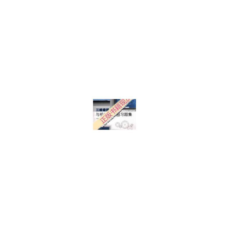 【二手旧书9成新】三维建模与机械工程图习题集_王旭华,陈青主编 【正版现货,请注意售价定价】