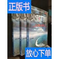 [二手旧书9成新]火蓝刀锋(看图) /冯骥 著 中国三峡出版社