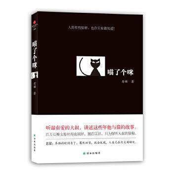 喵了个咪(pdf+txt+epub+azw3+mobi电子书在线阅读下载)