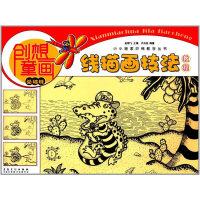 小小画家阶梯教学丛书・ 创想童画・线描画技法教程(基础班)