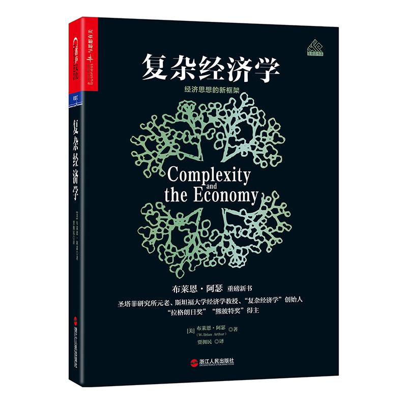 """复杂经济学:经济思想的新框架 张瑞敏*推崇的经济学家布莱恩·阿瑟。""""复杂经济学""""奠基之作! 圣塔菲研究所元老、斯坦福大学经济学教授、""""复杂经济学""""创始人、""""拉格朗日奖""""""""熊彼特奖""""得主布莱恩?阿瑟重磅新书。"""