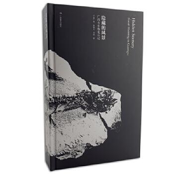 """隐藏的风景·广西古生物化石记 入选第二届""""中国自然好书奖"""",""""十大自然好书""""。"""