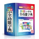 彩图版小学生全功能字典(精装版64开)