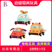 比乐B.toys软布回力车动物惯性小汽车滑行车耐摔益智玩具