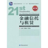 【二手书8成新】金融信托与租赁(第三版 王淑敏,齐佩金 中国金融出版社