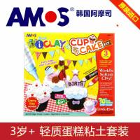 韩国进口AMOS儿童 轻粘土 diy奶油蛋糕模具套装轻质彩泥黏土礼物,食品级粘土 安全环保 不裂开 易塑性