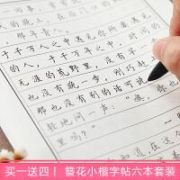 六本成人楷书硬笔临摹练字帖卫夫人簪花小楷学生初学练字钢笔字帖.