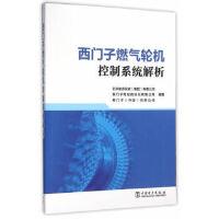 西门子燃气轮机控制系统解析 金生祥 中国电力出版社 9787512388604 新华书店 正版保障