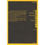 回归生态的艺术教育,滕守尧,南京出版社【正版图书 品质保证】