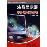 液晶显示器维修代换技法揭密,刘建清,电子工业出版社,9787121071225
