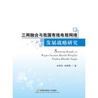 三网融合与我国有线电视网络发展战略研究 金雪涛,程静薇 首都经济贸易大学出版社 9787563823024