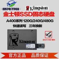 金士顿 A400 240G 120G 480G 256G 512G SSD固态硬盘全新台式机