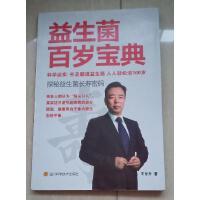 【二手旧书九成新】益生菌百岁宝典 王东升 著 / 四川科技出版社