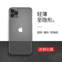 苹果x手机壳iPhonex超薄套Xs Max磨砂xr防摔iPhone11Pro女软8plus硅胶7p潮牌iphones透