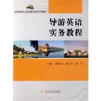全国导游人员资格考试系列教材导游英语实务教程