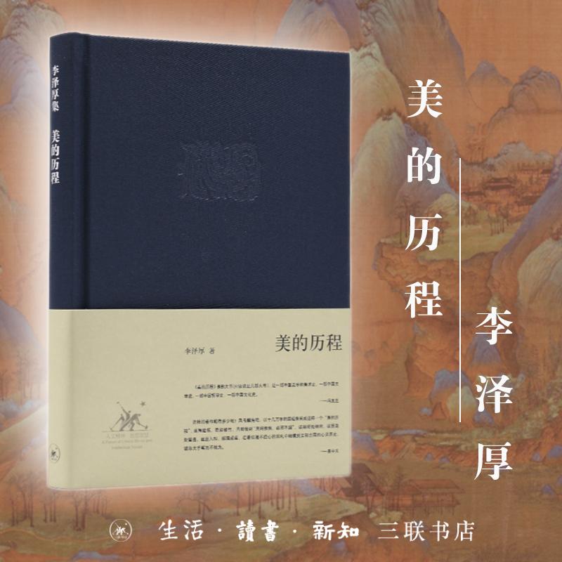 美的历程(李泽厚代表名作)(《美的历程》是中国美学的经典之作,凝聚了李泽厚先生多年研究.他把中国人古往今来对美的感觉玲珑剔透地展现在大家眼前,如斯感性,如斯亲切。今配以精美的插图,本书更具体地显现出中国这段波澜壮阔的美的历程)