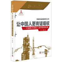 让中国人更有话语权 中国航天奠基人钱学森的故事