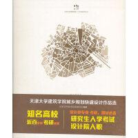 天津大学建筑学院城乡规划快速设计作品选
