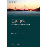 美国印象:中国旅美游记选编:1912-1949:Chinese travel writing from the Uni