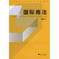【二手书8成新】国际商法 周黎明 浙江大学出版社